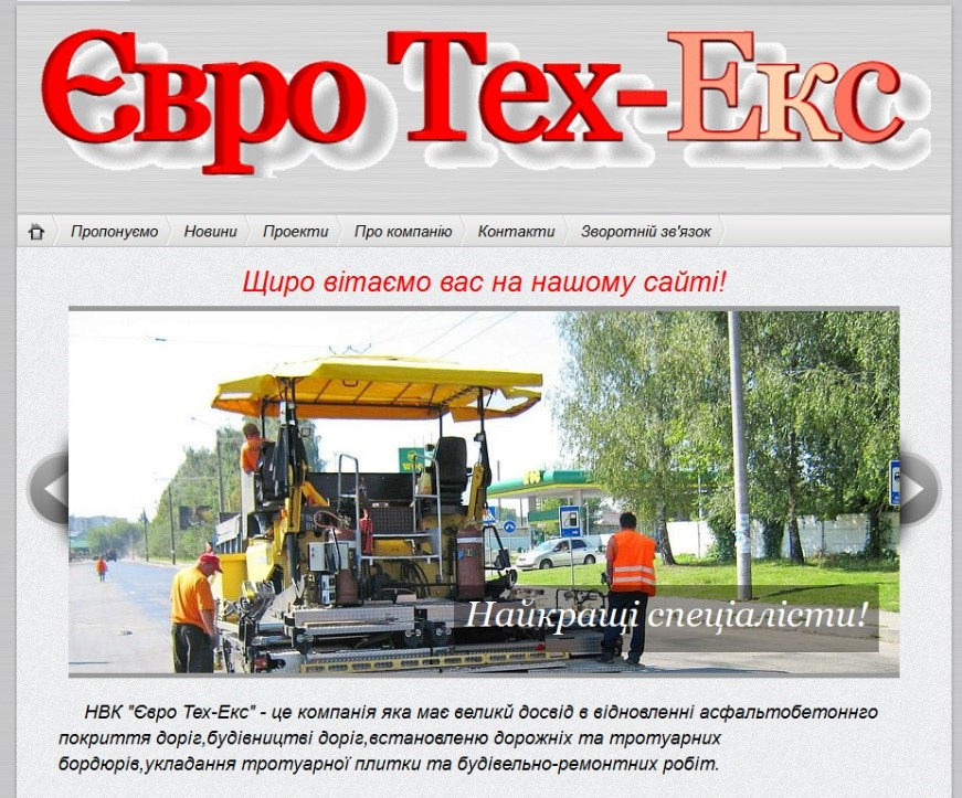 Сайт по ремонту дорог