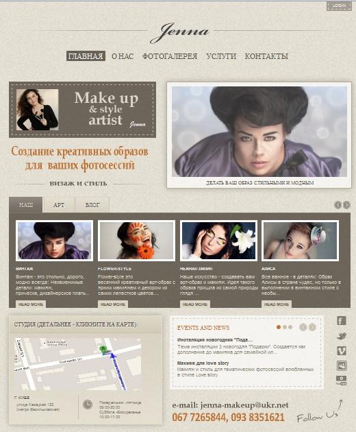 Сайт стилиста-визажиста