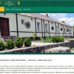 Сайт Усадьбы у Львов - отдых, досуг