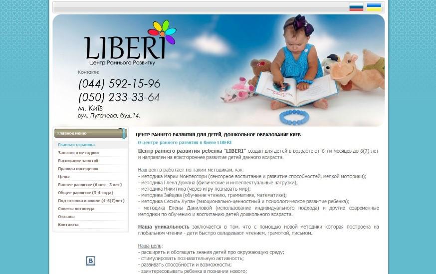 Сайт детского центра развития