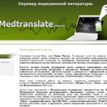 Сайт перевода медицинской литературы