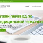 Обновленный сайт перевода медицинской литературы
