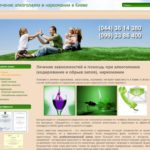 Сайт клиники лечения зависимостей