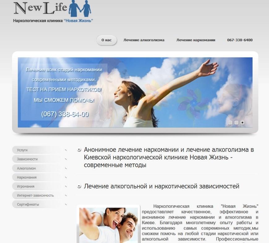 Сайт наркологического центра