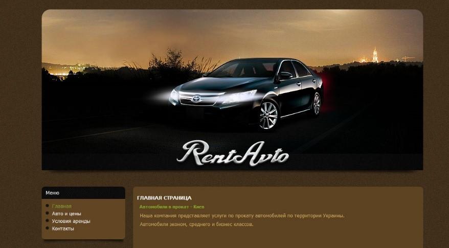 Сайт проката авто
