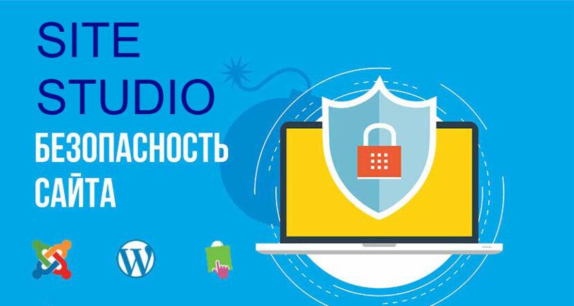 Безопасность Вашего сайта от Site Studio